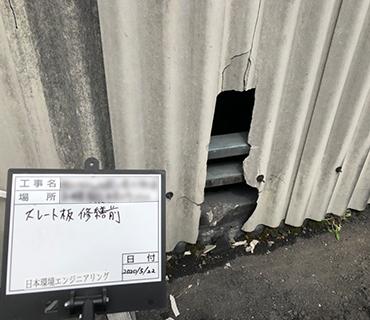 茨城県工場 アスベスト含有スレート板交換工事1