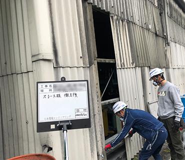 茨城県工場 アスベスト含有スレート板交換工事2